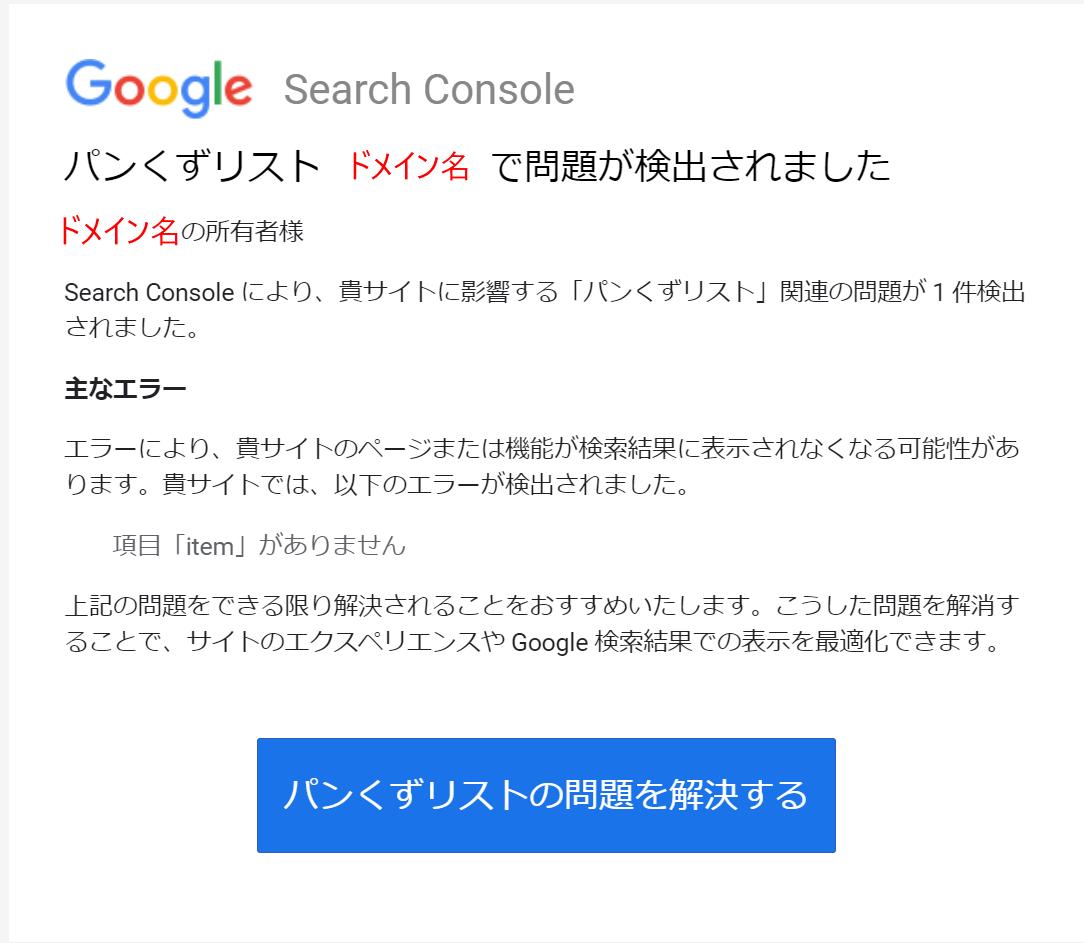 Google Search Consoleからのメッセージ、パンくずリストに